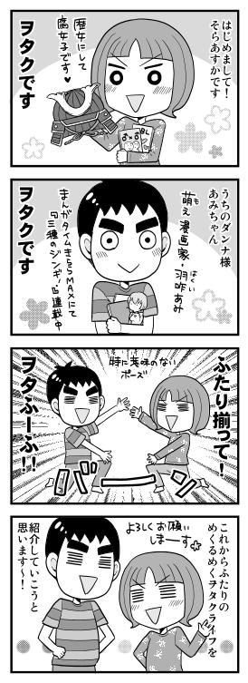 ヲタふーふ1-01.jpg