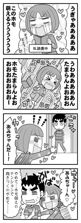ヲタふーふ1-03.jpg