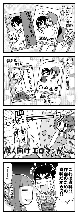 ヲタふーふ1-04.jpg