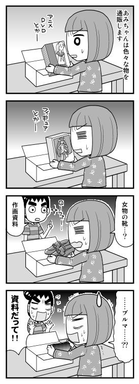 ヲタふーふ1-05.jpg