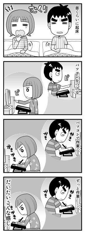 ヲタふーふ1-06.jpg
