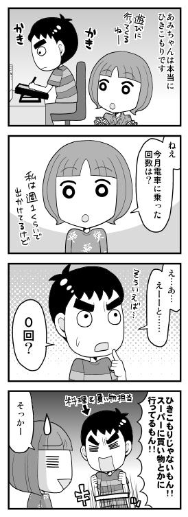 ヲタふーふ1-07.jpg