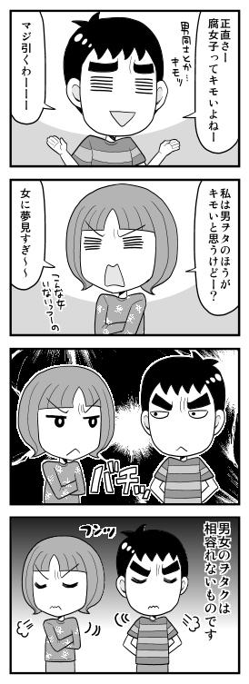 ヲタふーふ1-08.jpg