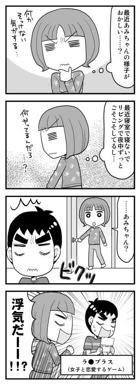 ヲタふーふ1-10.jpg