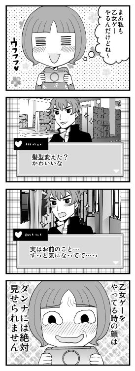 ヲタふーふ1-11.jpg