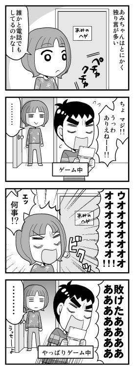 ヲタふーふ1-12.jpg