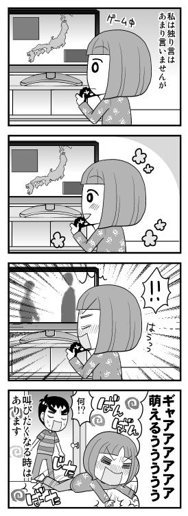 ヲタふーふ1-13.jpg