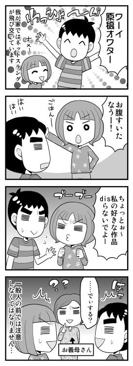 ヲタふーふ1-14.jpg