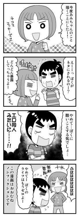 ヲタふーふ1-15.jpg