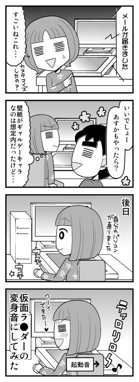 ヲタふーふ2-05.jpg