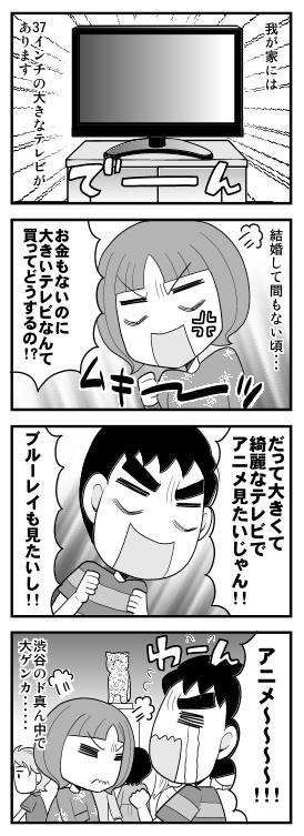 ヲタふーふ2-06.jpg