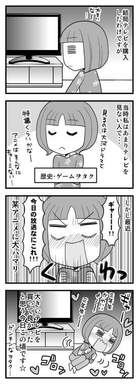 ヲタふーふ2-07.jpg