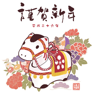 2014年賀・印刷用ママ.jpg