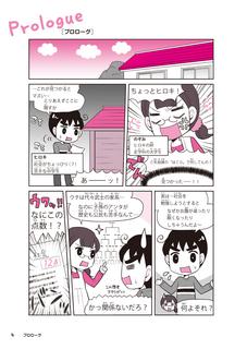 DVDまんが社会-プロローグ-1.jpg