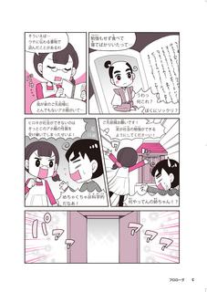 DVDまんが社会-プロローグ-2.jpg