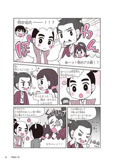 DVDまんが社会-プロローグ-3.jpg