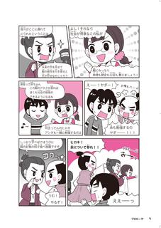 DVDまんが社会-プロローグ-4.jpg