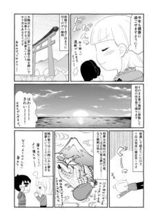 七十二候・2話.jpg