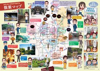 京都巻頭.jpg