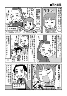 男色日本史0012.jpg