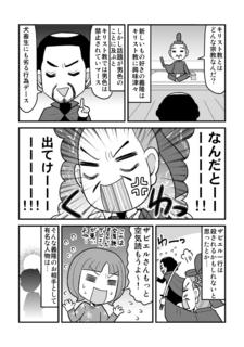 男色日本史0013.jpg