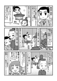 男色日本史0014.jpg