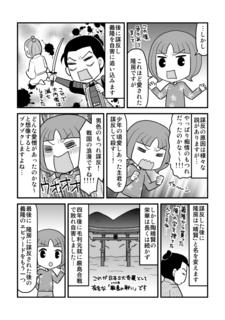 男色日本史0015.jpg