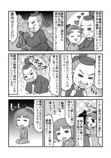 男色日本史0016.jpg