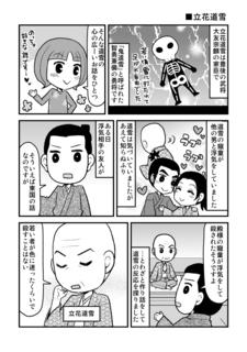 男色日本史0029.jpg