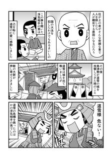 男色日本史0030.jpg