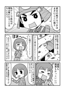 男色日本史0031.jpg
