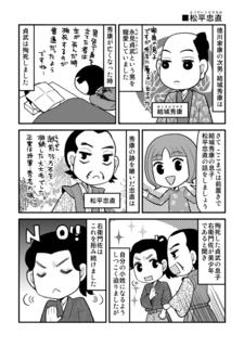 男色日本史0037.jpg