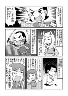 男色日本史0038.jpg