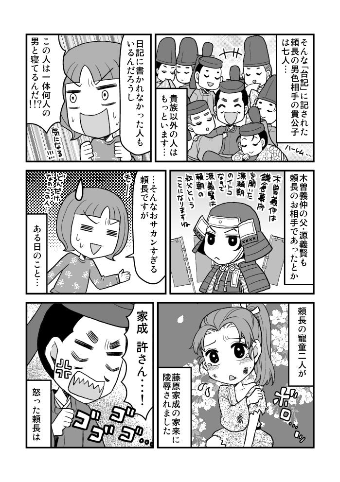 長 藤原 頼